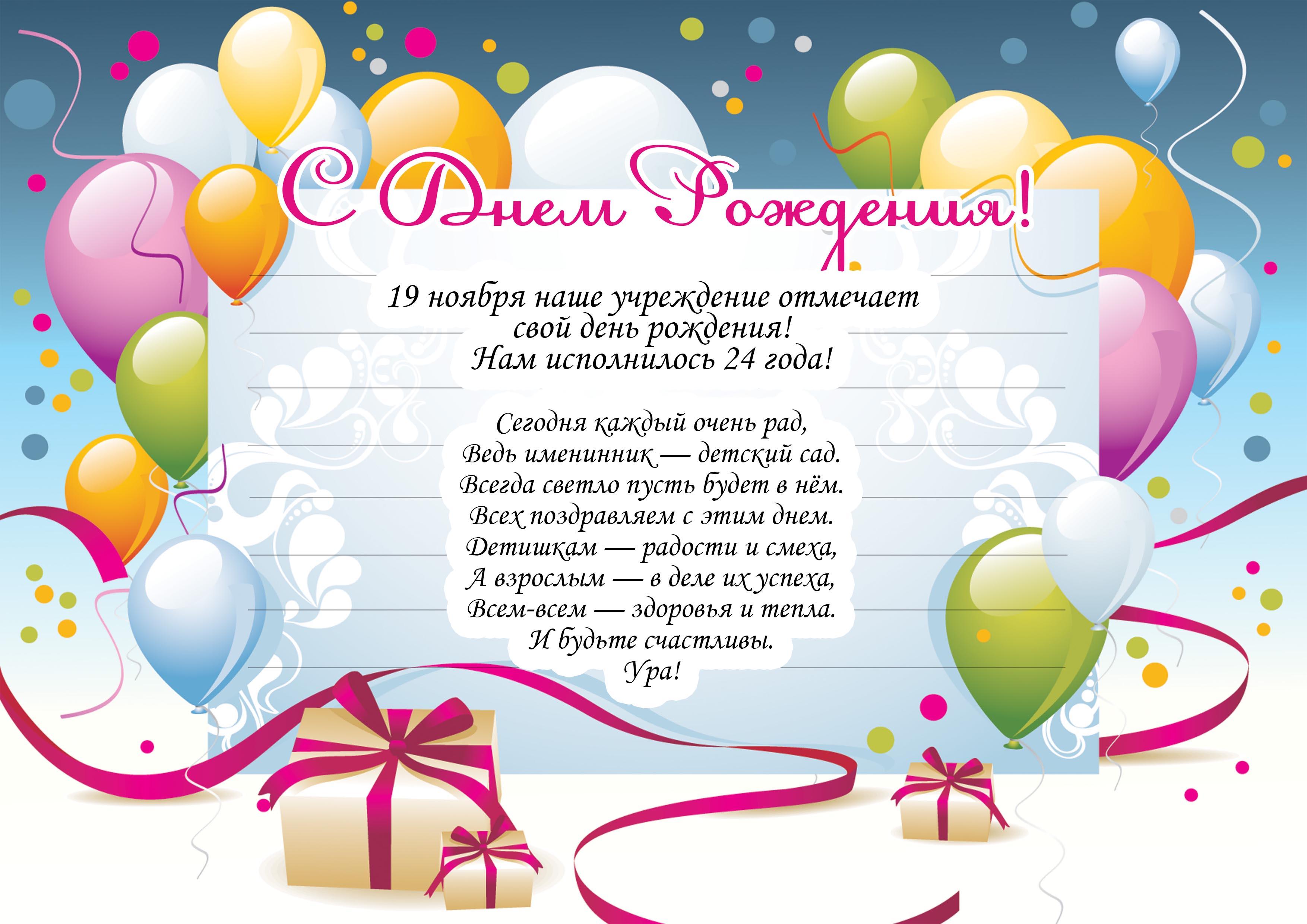 Поздравления с днем офиса - годовщиной, юбилеем